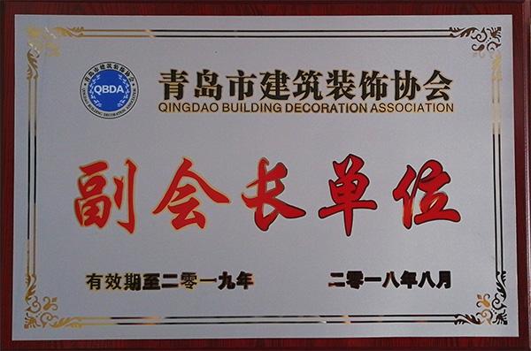 青岛建筑装饰协会副会长单位