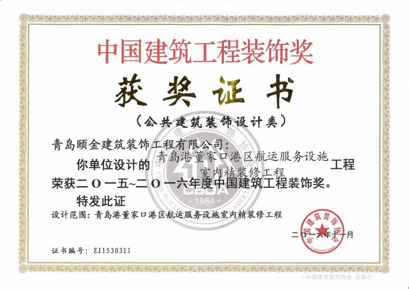 青岛港董家口港区航运办公楼(设计类)